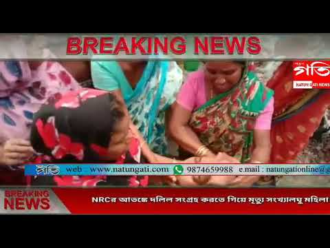 minority women died in NRC panic