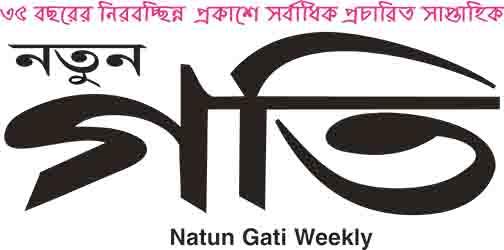 Natun Gati