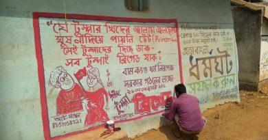 টুম্পা নামের দেওয়াল লিখন এবার দেখা গেল রাজনগরের সাহাবাদ গ্রামে